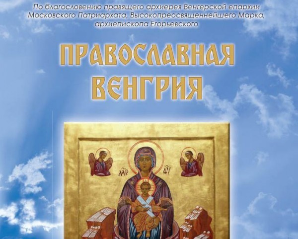 В Венгрии издали путеводитель для паломников