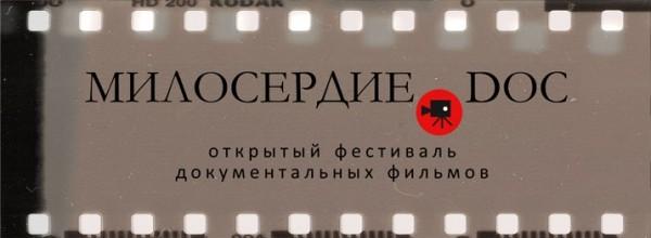 Стартовал прием заявок на фестиваль социального короткометражного кино «Милосердие.DOC»
