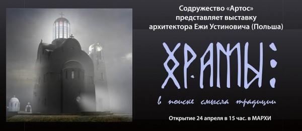 В Москве пройдет выставка Ежи Устиновича «Храмы. В поиске смысла традиции»