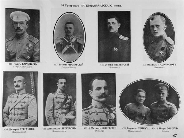 Офицеры – Георгиевские кавалеры 10-го гусарского Ингерманландского полка.