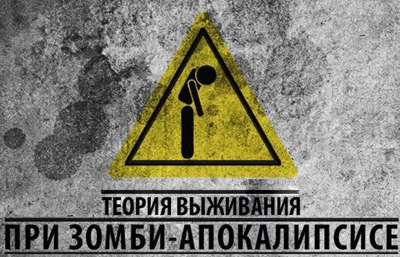 Эпидемия зомби