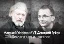Протоиерей Алексий Уминский vs Дмитрий Губин – о вере и атеизме