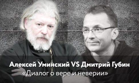 Протоиерей Алексий Уминский vs Дмитрий Губин - о вере и атеизме