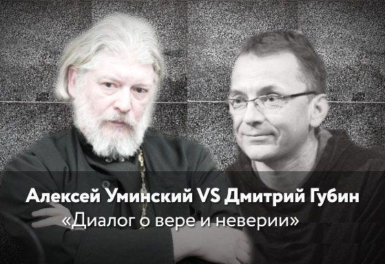 Протоиерей Алексий Уминский vs Дмитрий Губин — о вере и атеизме