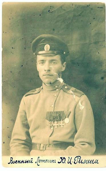 Летчик – Георгиевский кавалер.
