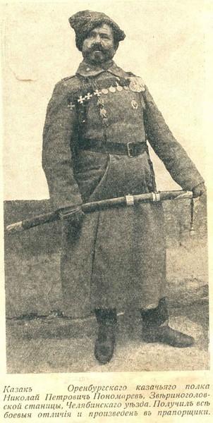 Оренбургский казак Николай Пономарев.