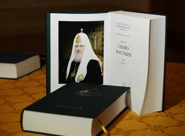 В Госдуме представят третью книгу из собрания трудов Патриарха