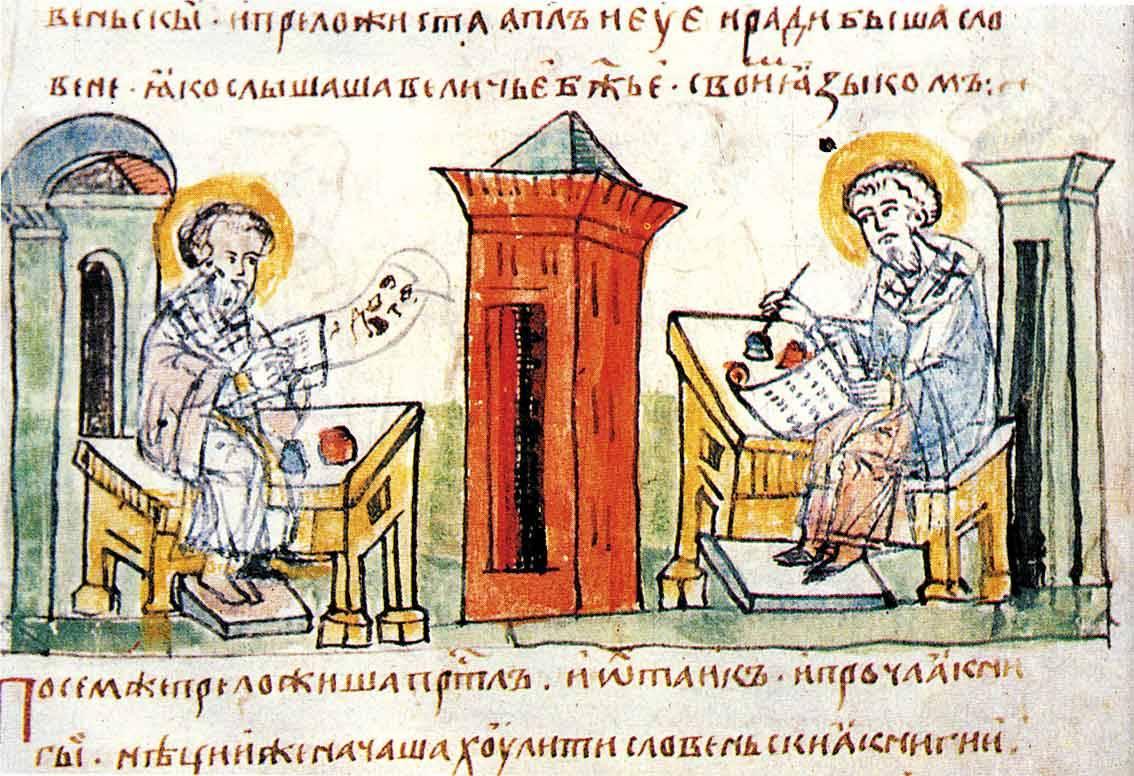 Кирилл и Мефодий Святые