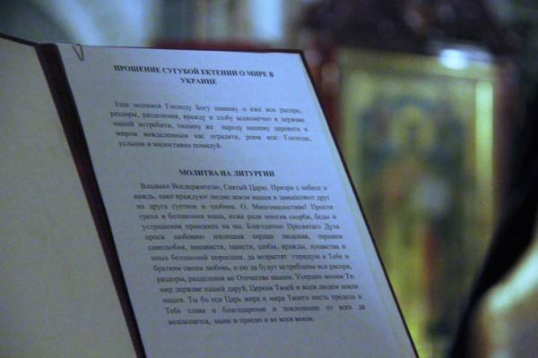 Молитва о мире в Украине, читаемая в храмах