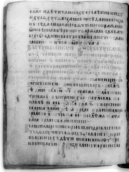 Канон Великой Субботы. Трефолой 1445 г. ГИМ (Син), 872, Л. 106 об.