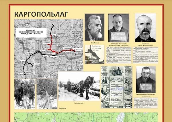 Архангельская епархия создает виртуальный музей Новомучеников и исповедников