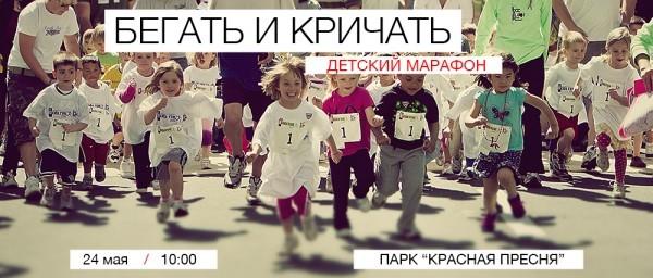 В Москве пройдет первый большой детский марафон