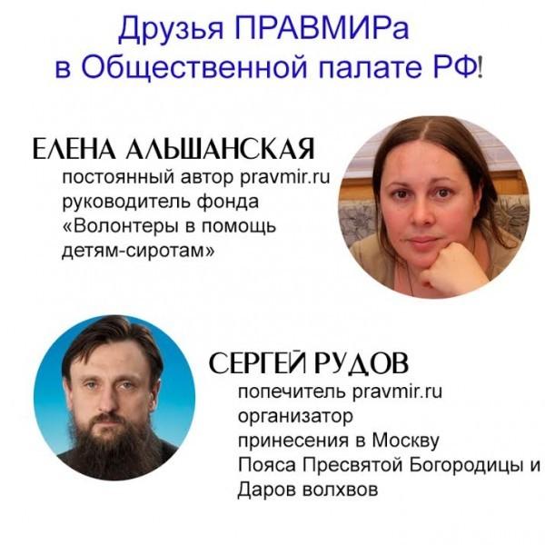 Друзья Правмира баллотируются в общественную палату