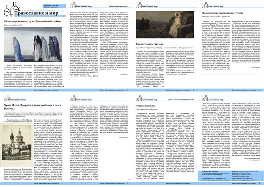 Православная стенгазета № 18 (228)