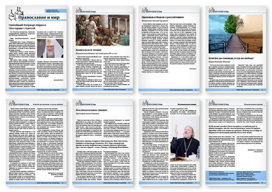 Православная стенгазета № 19 (229)