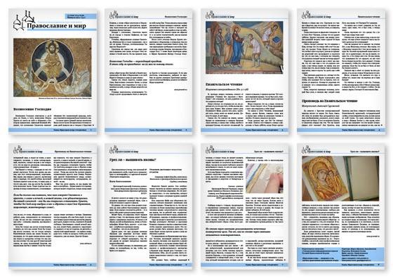 Православная стенгазета № 21 (231)