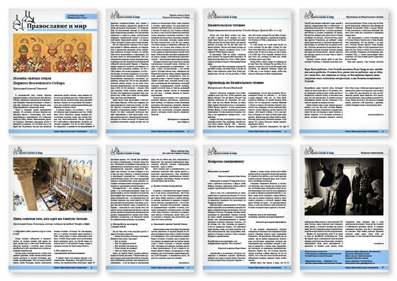 Православная стенгазета № 22 (232)