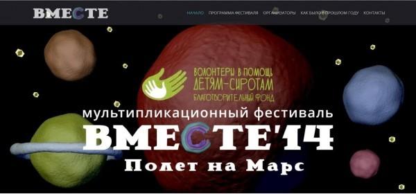 Воспитанники детских домов покажут свои мультфильмы в Москве