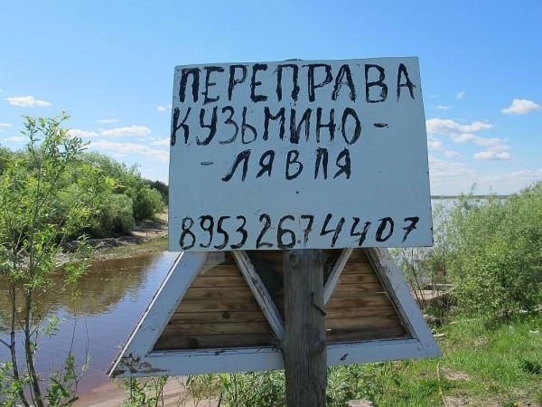 Переправа с материка на Княжестров. Над рекой напротив острова строит Иоанно-Богословский женский монастырь
