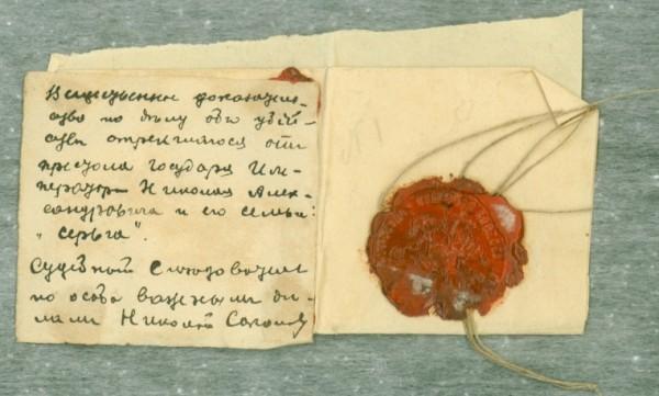 В Петербурге откроется выставка, посвященная последним дням царской семьи