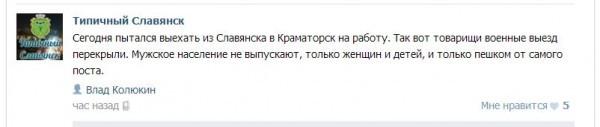"""Из сообщества """"Типичный Славянск"""" Вконтакте"""