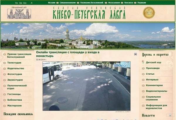 Киево-Печерская Лавра запустила онлайн-трансляцию с площади перед монастырем