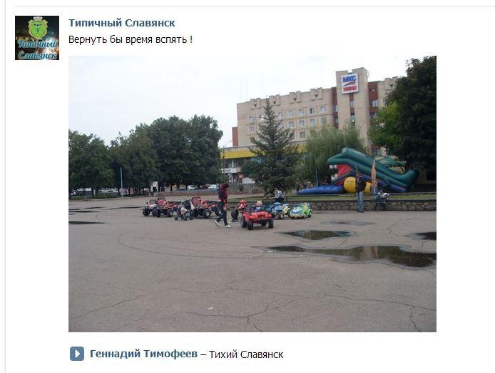 Славянск вконтакте майл знакомства вход на сайт