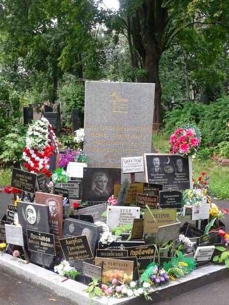 Захоронение жертв политических репрессий 1937-1943 годы на Новом Донском кладбище. (Современные индивидуальные таблички поставлены родственниками погибших)