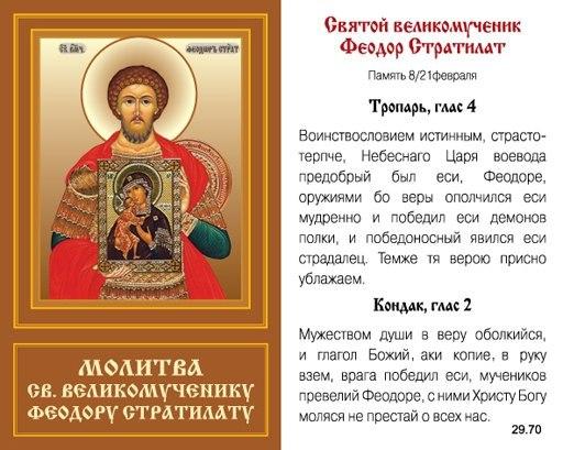 Великомученик Феодор Стратилат: икона