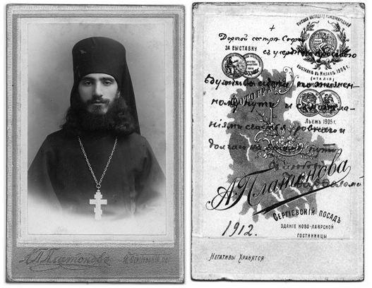 ao-Архиепископ ВАРФОЛОМЕЙ1406142