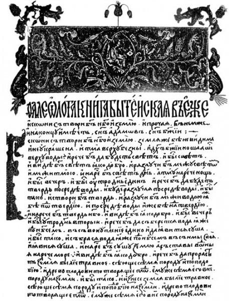 ao-Геннадиевская Библия 1499 года1406222