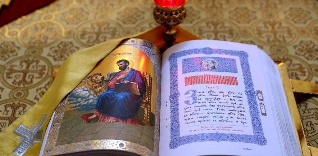 Из толкований на Евангелие