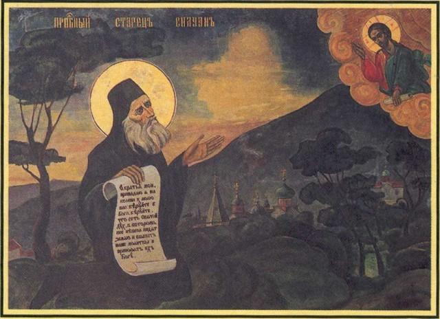 Откровение преподобного Силуана