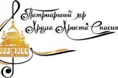 В Симферополе пройдет благотворительный концерт Патриаршего хора Храма Христа Спасителя