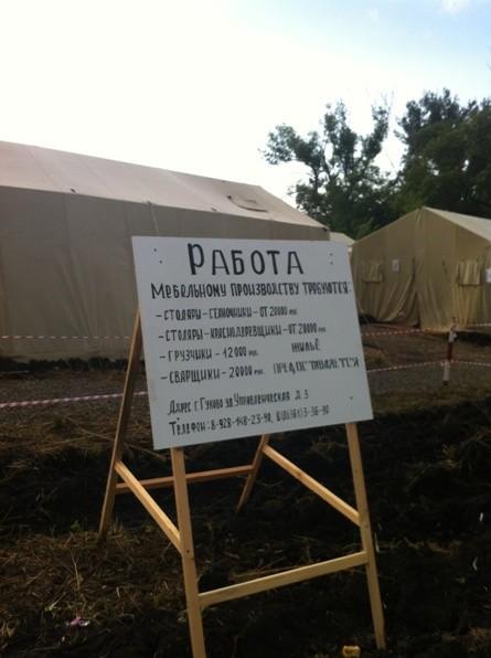 Объявление на входе в палаточный лагерь МЧС возле города Гуково