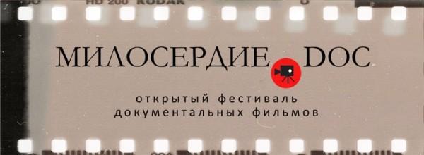 Как создать образ милосердия в кино и рекламе?