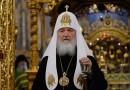 Патриарх Кирилл: Немедленно остановить кровопролитие