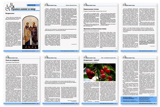 Православная стенгазета № 24 (234)