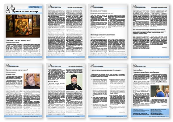 Православная стенгазета № 26 (236)