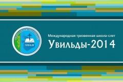 В Челябинской области пройдет международный трезвенный слет