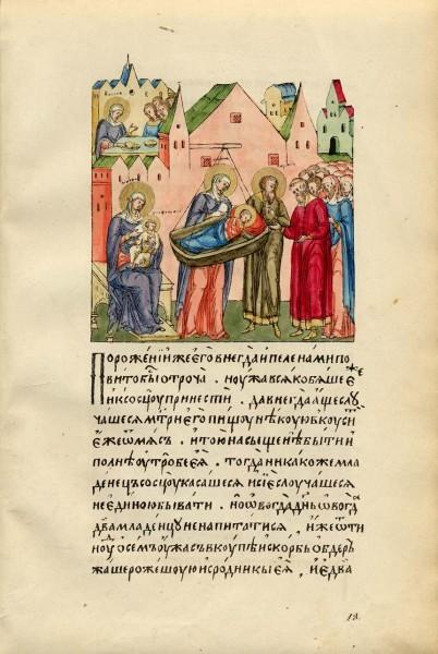 Начало Житию преподобнаго и Богоноснаго отца нашего Сергия…