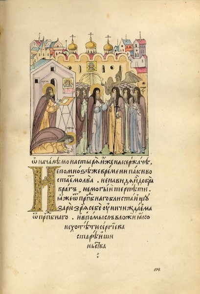 О начале монастыря иже на Кержаче