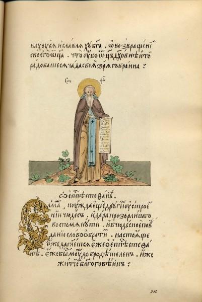 О епископе Стефане