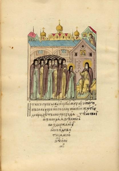 Начало Симановского монастыря