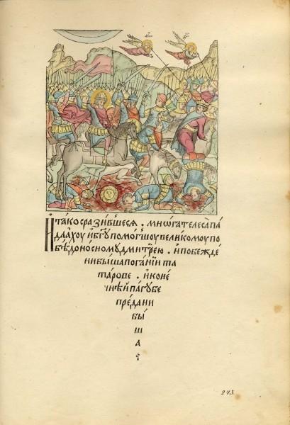 О победе еже на Мамая и о монастыре иже на Дубенке