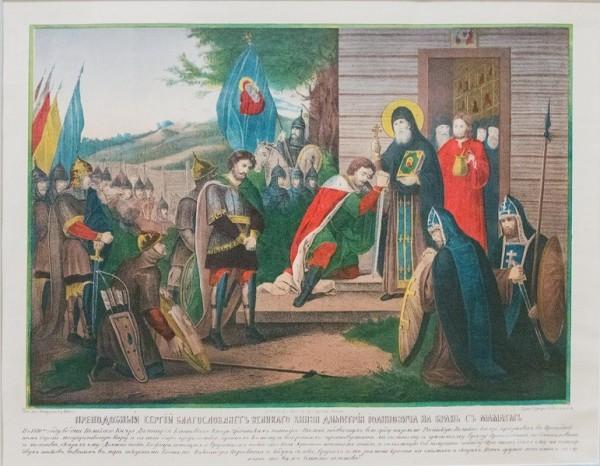 Литография Благословение Димитрия Донского святым Сергием XIX век