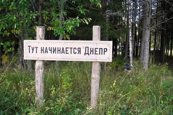 На истоке Днепра может появиться монастырь