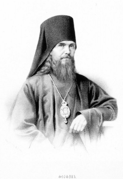 Свт. Феофан Затворник
