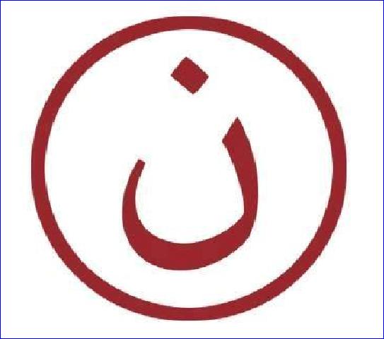 Этот знак – это буква «Н» на арабском; члены ИГИЛа нарисовали этот знак на домах христиан в Мосуле, чтобы обозначить жилища «назареев» (христиан). Перед христианами поставили ультиматум: или принять ислам, заплатить джизнью (налог с немусульман) или уйти.