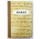 Институт перевода Библии выпустил перевод Четвероевангелия на лезгинский язык